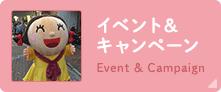 イベント&キャンペーン