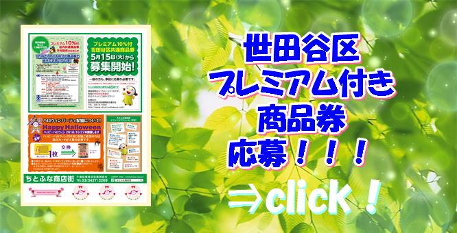 プレミアム商品券予約バナー2018