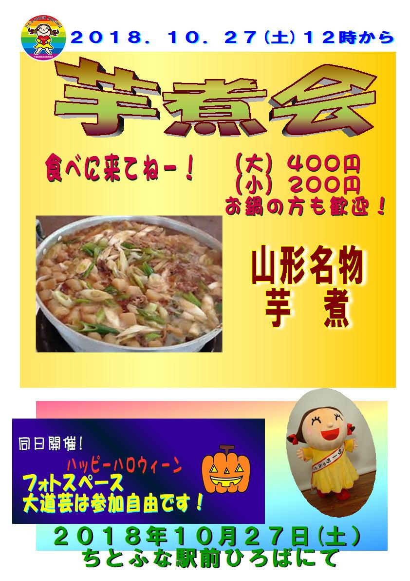 芋煮会2018ポスター画像