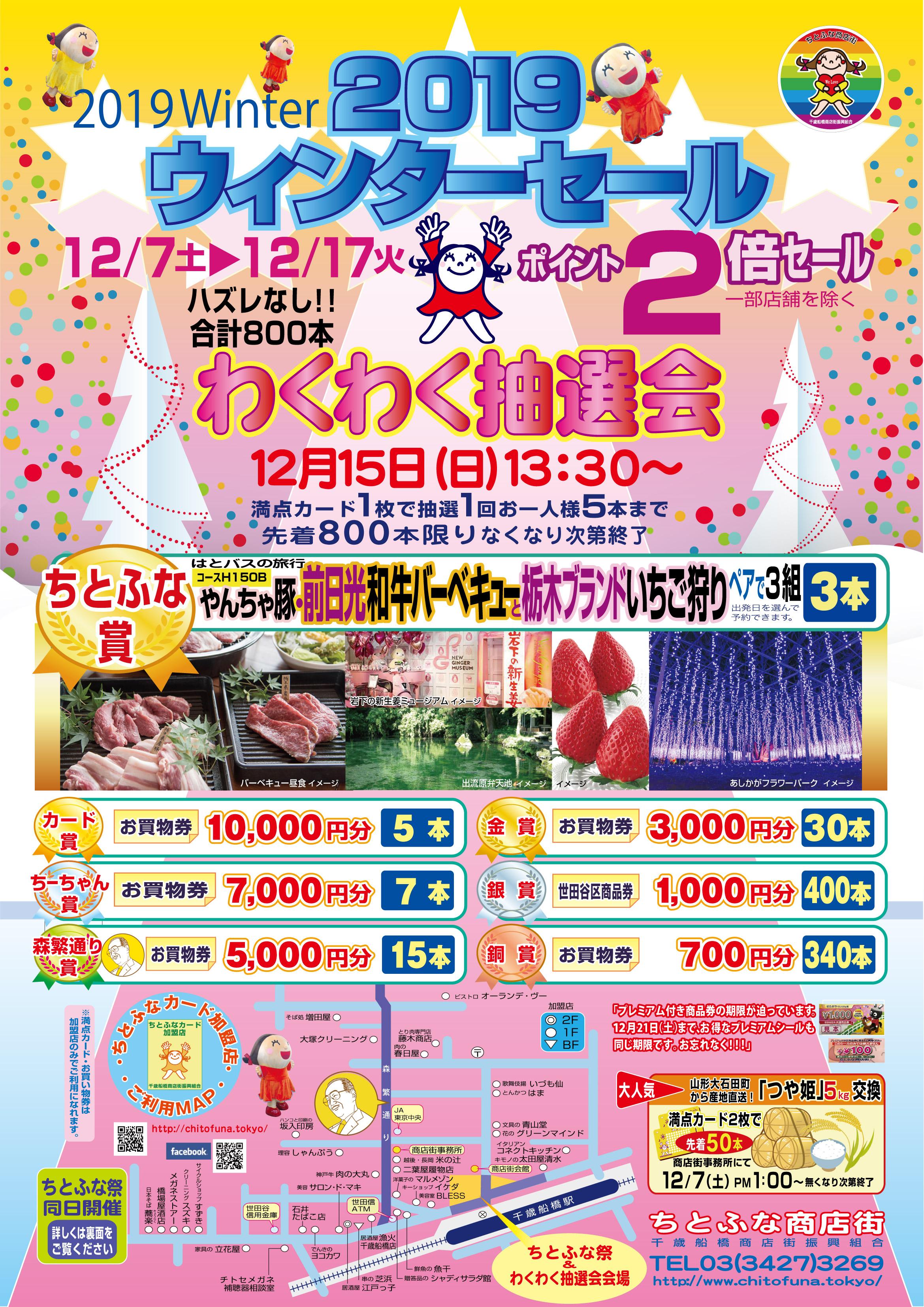 2019_11ちとふなウィンター表最終校